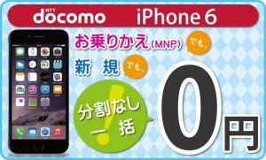 docomo iPhone6 一括0円