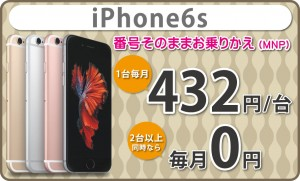 iPhone6s 0円
