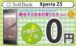 softbank  Xperia Z5