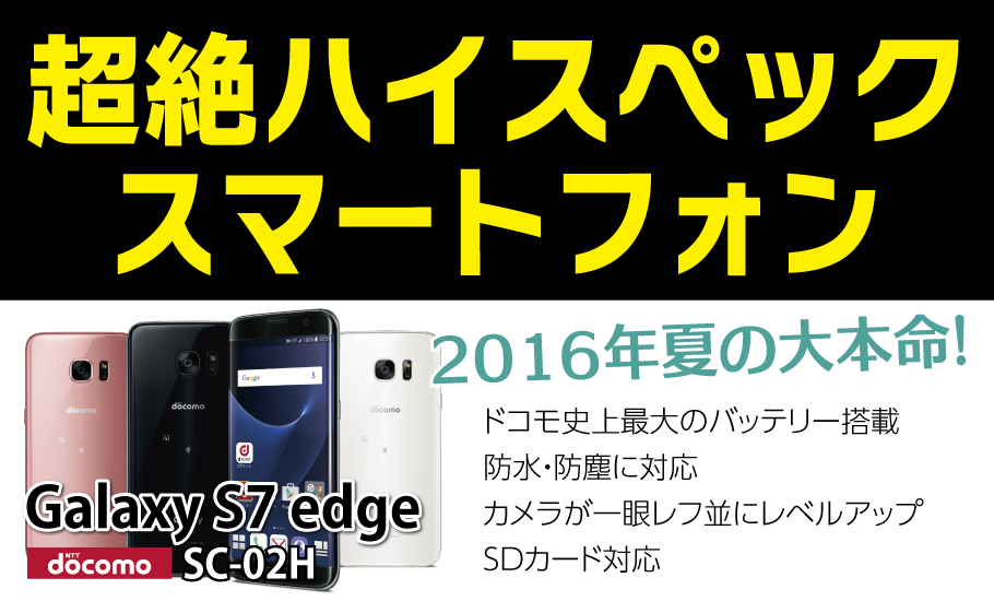 SC-02H
