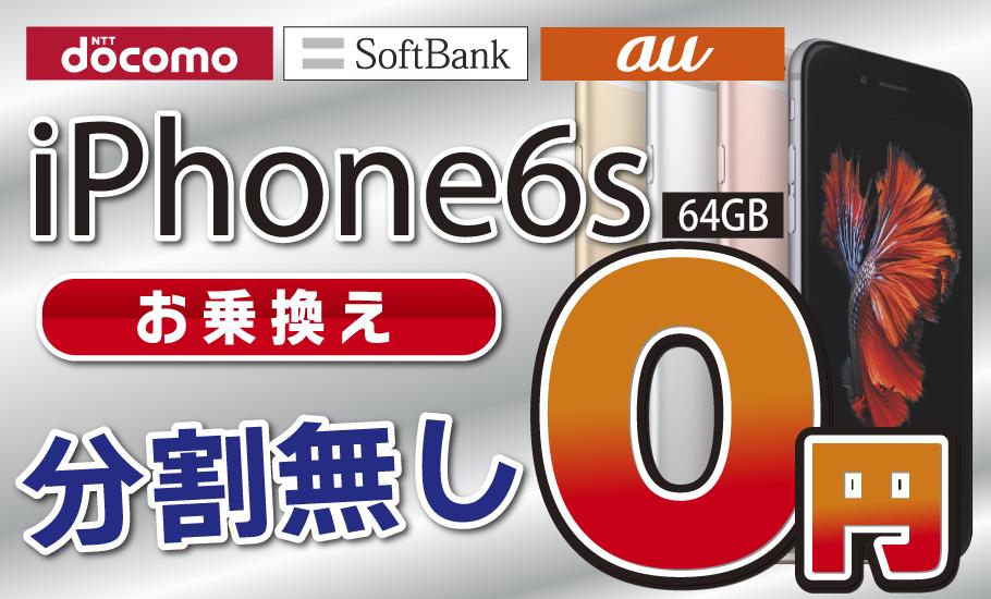 iPhone6sMNP