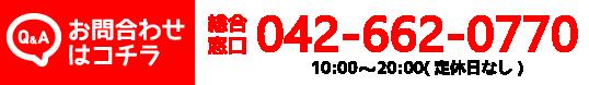 お電話でのお問い合わせもお気軽に 050-3700-0109 10:00~21:00 (年中無休)